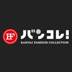 バンコレ(BANDAI FASHION COLLECTION)