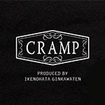 クランプ(Cramp)