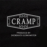 Cramp(クランプ)