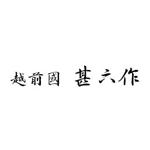 越前國甚六作(エチゼンノクニジンロクサク)