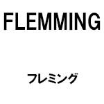 フレミング(FLEMMING)