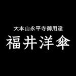 福井洋傘(フクイヨウガサ)