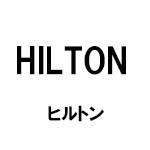 HILTON(ヒルトン)