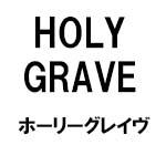 HOLY GRAVE(ホーリーグレイヴ)