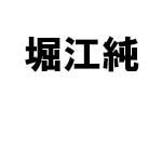 堀江純(ホリエジュン)