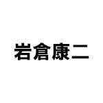 岩倉康二(イワクラコウジ)