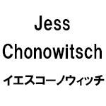 イエス コーノウィッチ(Jess Chonowitsch)