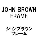 JOHN BROWN FRAME(ジョンブラウンフレーム)