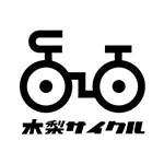 木梨サイクル(キナシサイクル)