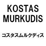 KOSTAS MURKUDIS(コスタスムルクディス)