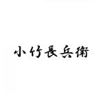 小竹長兵衛作(コタケチョウベエサク)