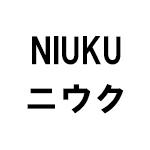 NIUKU(ニウク)