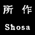 所作(ショサ)