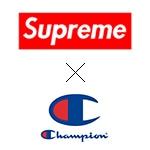 Supreme×Champion(シュプリーム×チャンピオン)