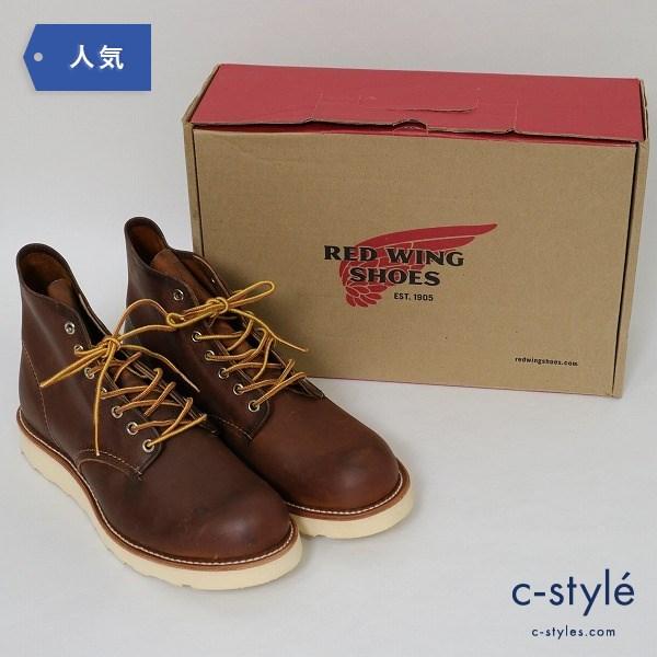 RED WING(レッドウィング) クラシックワーク/6インチ ラウンドトゥ STYLE NO.9111 26cm・US 8.0 レザー 革靴