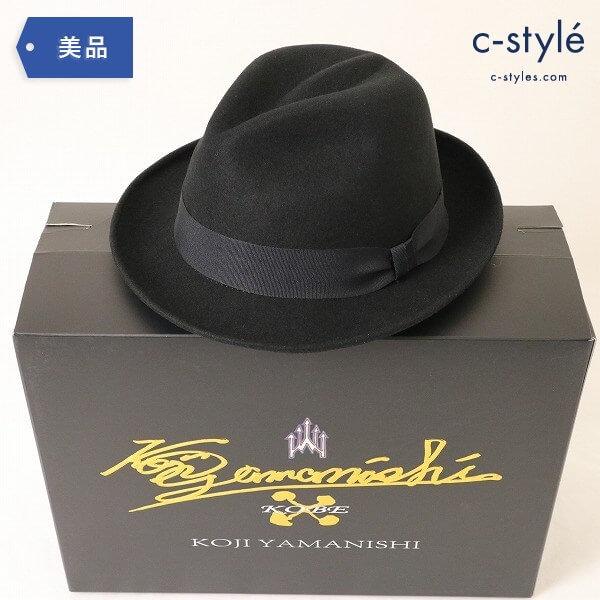 KOJI YAMANISHI(コウジ ヤマニシ) フェルトハット アンデスの風 中折れハット L 黒 箱付き