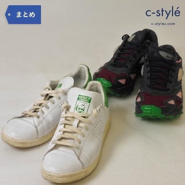 adidas アディダス RAF SIMONSラフシモンズ 2足 STAN SMITH 27.0/Response1 27.5 B35496/D66403