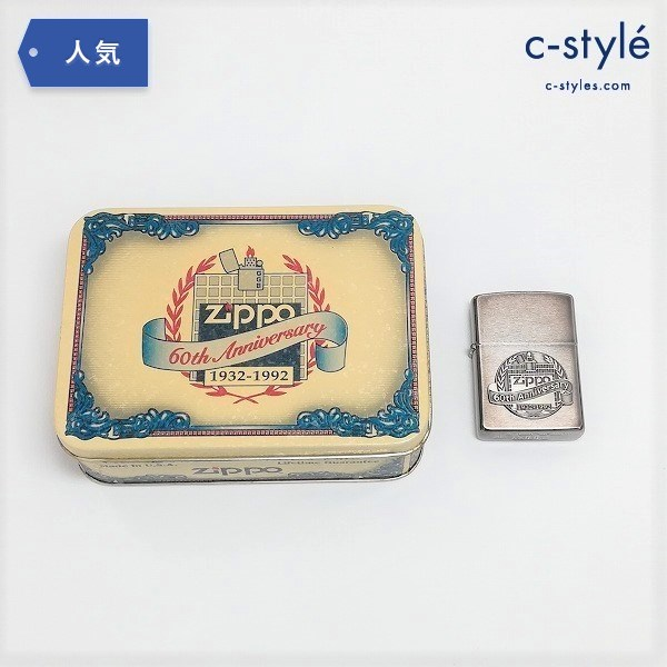 ZIPPO 60th Anniversary 1932-1992 60周年記念モデル ジッポー オイルライター