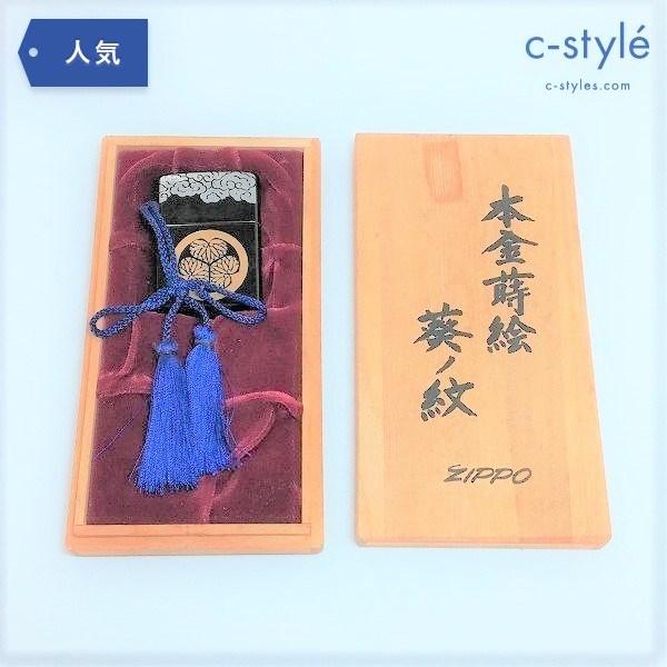 ZIPPO オイルライター 本金蒔絵 葵ノ紋 印籠 1997年製 木箱 家紋 ジッポー