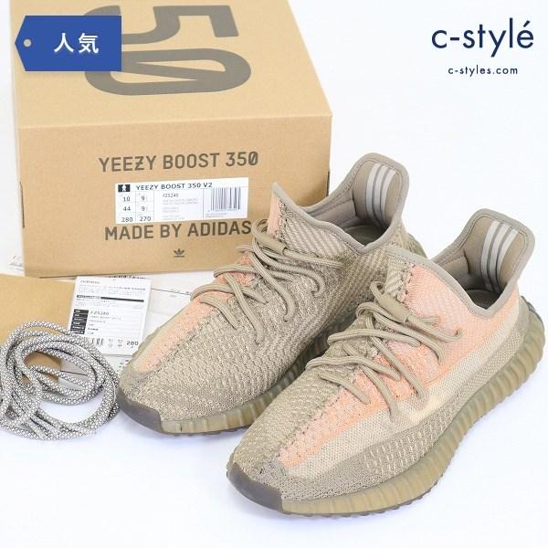 adidas Originals アディダス オリジナルス イージーブースト 350V2 SAND TAUPE 28cm