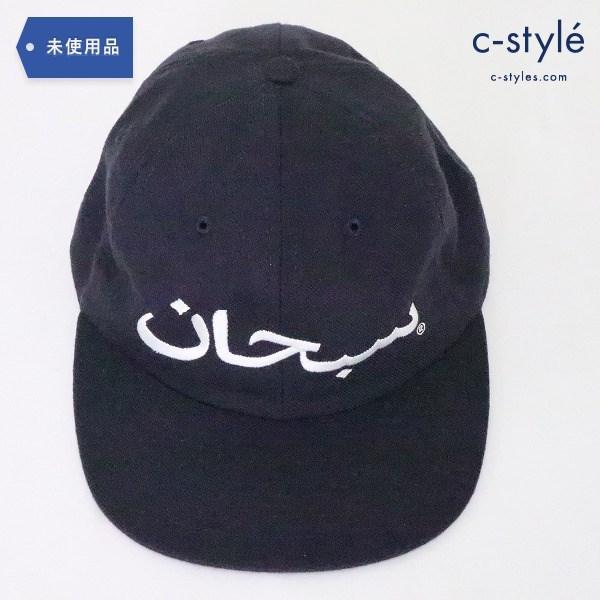 Supreme シュプリーム Arabic logo 6-Panel ワンサイズ ロゴ パネル キャップ ネイビー 刺繍