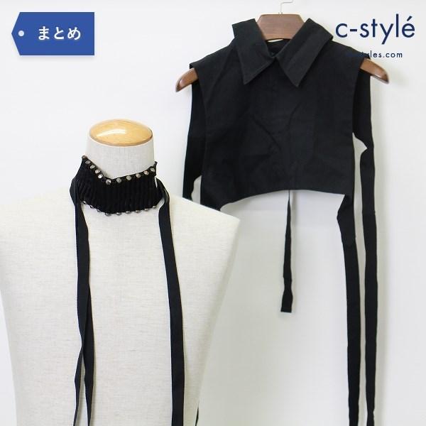 Ann Demeulemeester アンドゥムルメステール レディース つけ襟 size36 + チョーカー ブラック