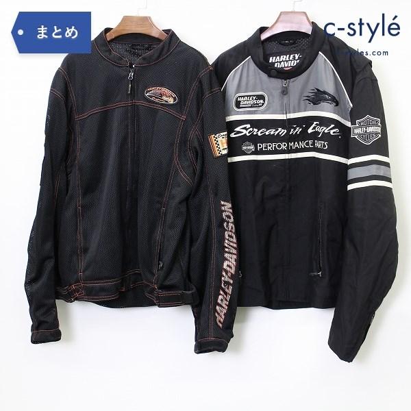 Harley Davidson ハーレーダビッドソン フルメッシュ ジャケット ナイロン ジャケット XL