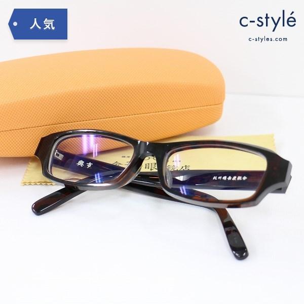 金子眼鏡店 與市 ヨイチ Y-21 BR 眼鏡 紀州備長炭配合 べっ甲 鼈甲 度入り アイウェア