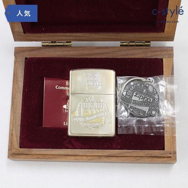 ZIPPO 60th Anniversary 1932-1992 60周年記念 ライター キーホルダー付