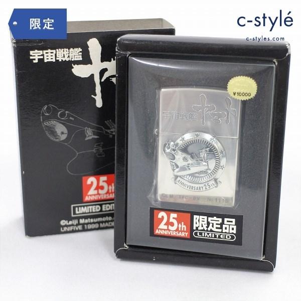 ZIPPO 宇宙戦艦ヤマト 25th ANNIVERSARY 喫煙具 オイルライター タバコ