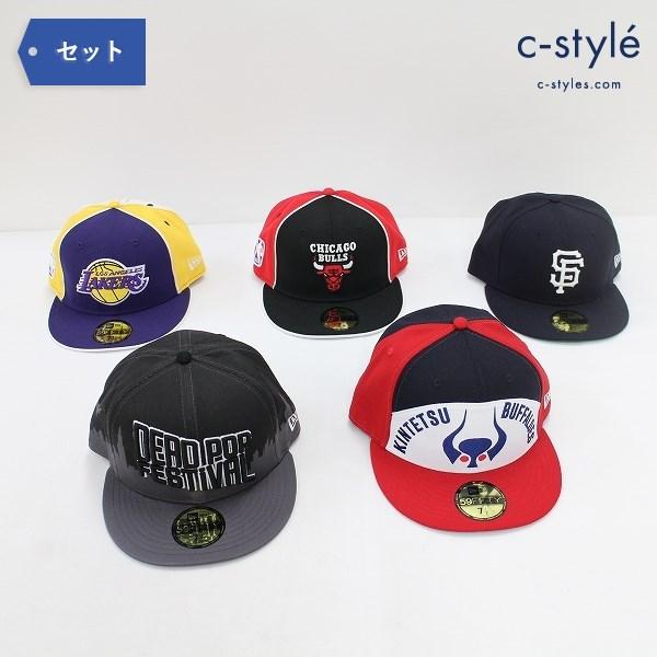 NEW ERA 59FIFTY キャップ 7 1/2 59.6cm 5点 帽子 NBA MLB 刺繍 ネイビー