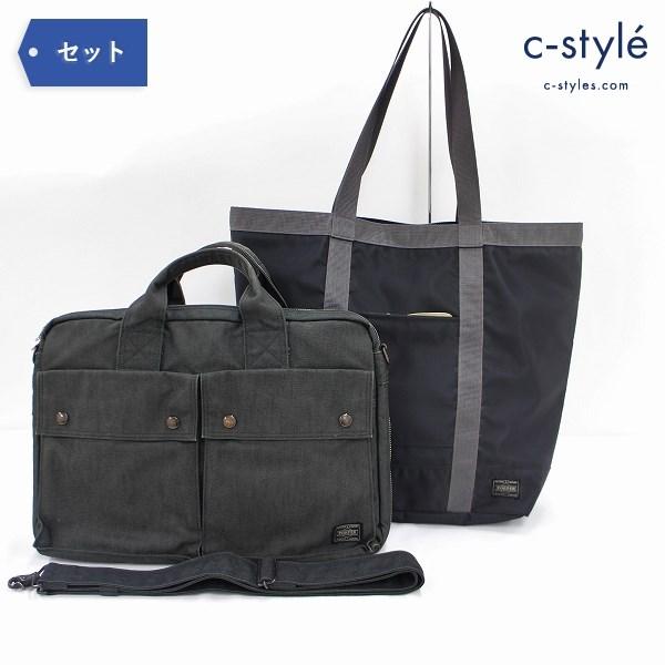PORTER ポーター SMOKY 2WAY ブリーフケース + トートバッグ 2点 カバン 鞄