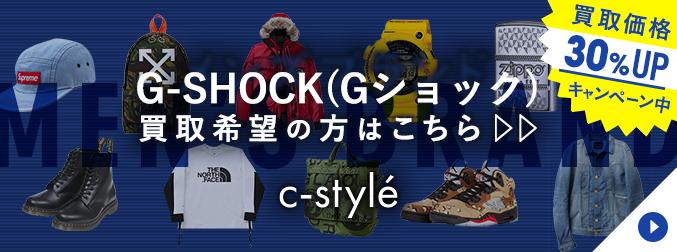 G-SHOCK(Gショック)買取c-styleはこちら