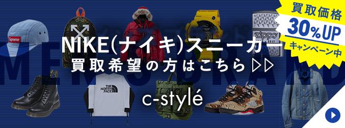 NIKE(ナイキ)スニーカー買取c-styleはこちら