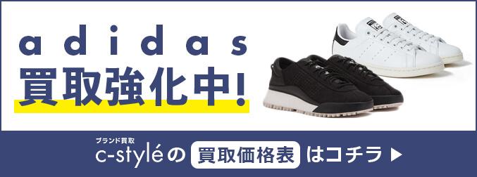 adidas(アディダス)の買取価格はこちら!