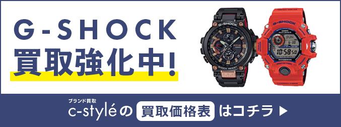 G-SHOCK(Gショック)の買取価格はこちら!