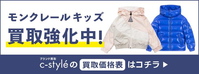モンクレール キッズ(子供服)の買取価格はこちら!