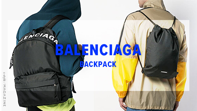 BALENCIAGA(バレンシアガ)のリュック、買取強化中!
