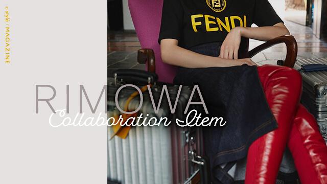 RIMOWA(リモワ)のスーツケース(コラボモデル)、買取特集