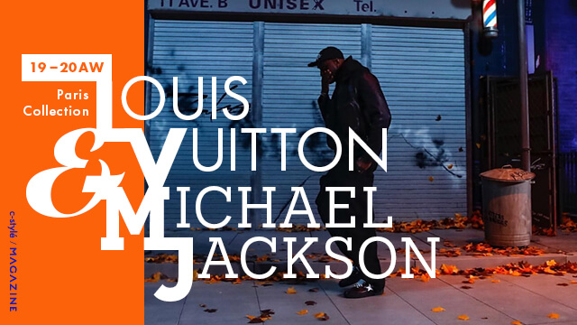 【19-20AW】「LOUIS VUITTON(ルイ・ヴィトン)」とマイケル・ジャクソン