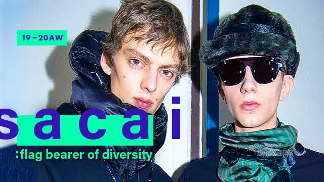 【19-20AW】多様性の旗手「sacai(サカイ)」