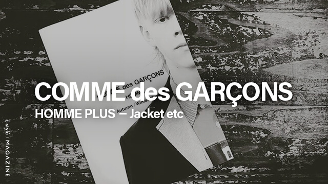COMME des GARCONS(コムデギャルソン)の買取には必見です!