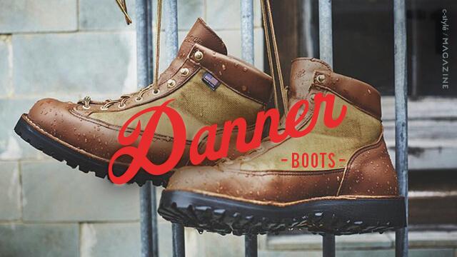 DANNER(ダナー)ブーツ各モデルの買取価格を一挙大公開します!