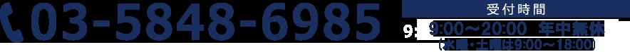 03-5848-6985