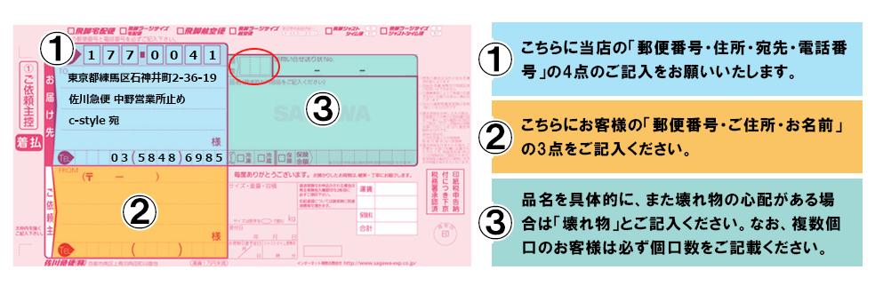着払い伝票