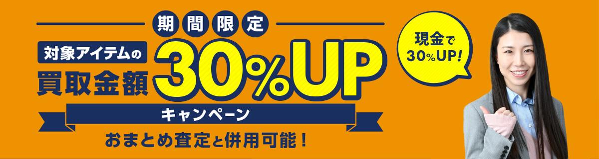 買取金額30%UPキャンペーン
