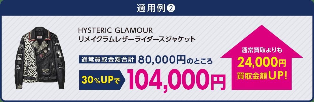 通常買取 よりも24,000円買取金額UP!
