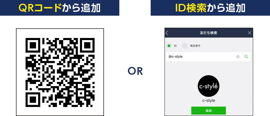 QRコードから登録 ID検索から登録