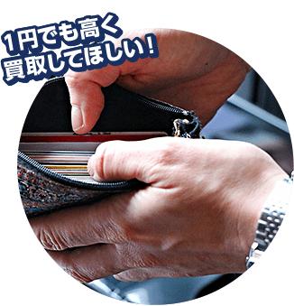 1円でも高く買取してほしい!
