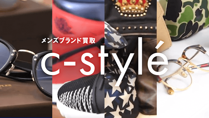 c-style買取の流れ